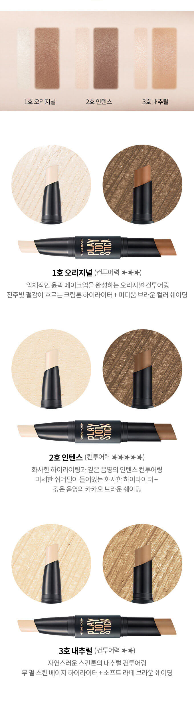 Etude House Play 101 Stick Contour Duo 2