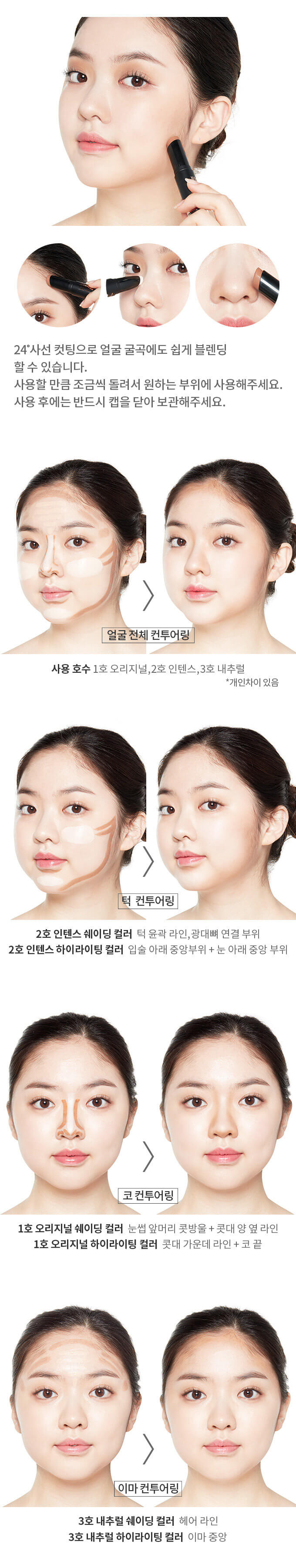 Etude House Play 101 Stick Contour Duo 3